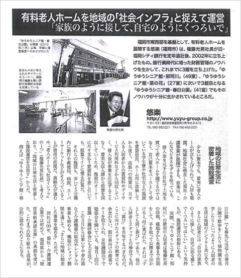 財界九州の記事