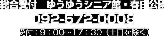 総合受付 ゆうゆうシニア館・春日公園